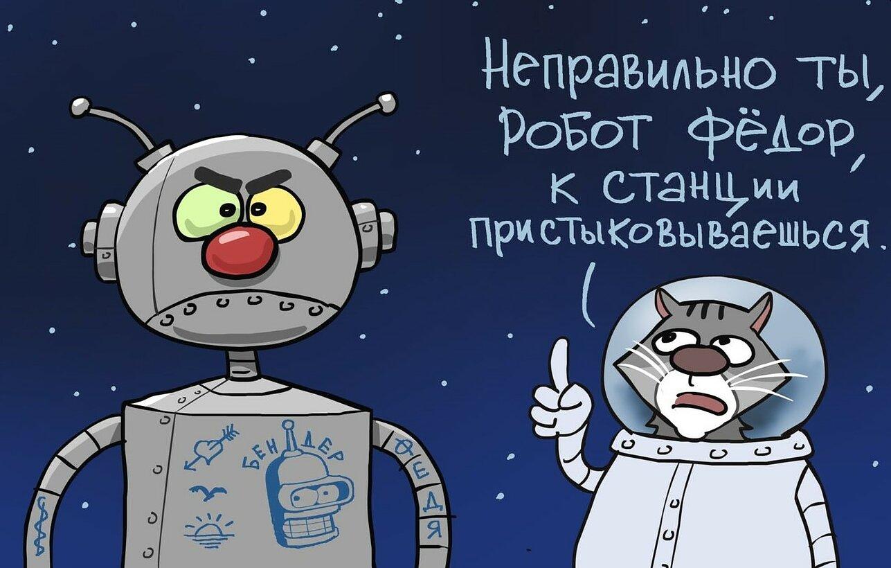 Прикольные картинки робота федора, открытка день рождения