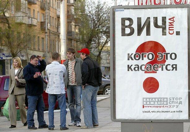 ŽIV ir AIDS prevencijos plakatas Rusijoje